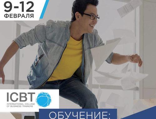 Школа ICBT: мы помогаем стать успешными в Волгограде